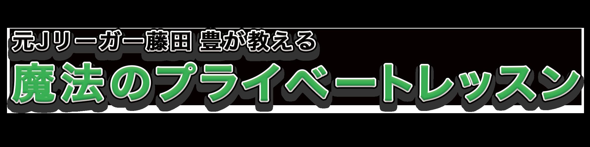元Jリーガー 藤田豊 少年サッカー プライベートレッスン