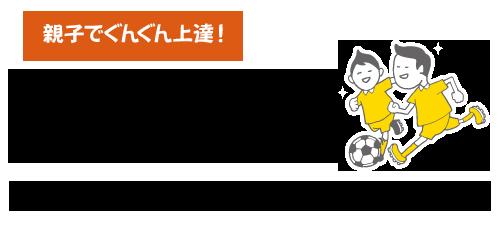 親子でぐんぐん上達!元Jリーガー指導者が教える少年サッカー練習法&指導法動画ブログ|魔法のジュニアサッカートレーニングラボ ロゴ